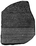 The Rosetta Stone is a fragment of a larger stele. No additional fragments were found in later searches of the Rosetta site. Owing to its damaged state, none of the three texts is absolutely complete. The Greek text contains 54 lines, of which the first 27 survive in full; the rest are increasingly fragmentary due to a diagonal break at the bottom right of the stone. The demotic text has survived best: it has 32 lines, of which the first 14 are slightly damaged on the right side. The hieroglyphic inscription has suffered the most damage. Only the last 14 lines of the hieroglyphic text can be seen.