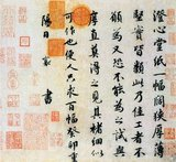 Letter written on Cheng Xin Tang paper by the Chinese Song Dynasty calligrapher Cai Xiang sometime between the years 1021-1067. Cai Xiang had a reputation as the greatest calligrapher of the Song Dynasty.